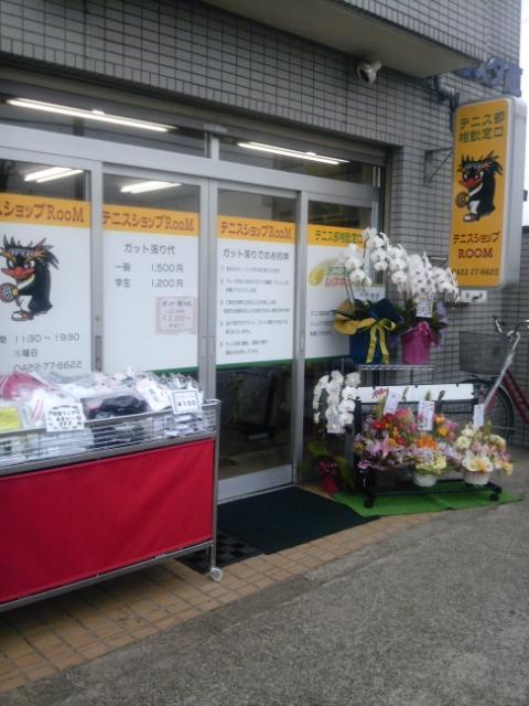 鈴木コーチのお店オープン