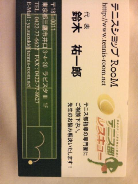 鈴木コーチの名刺